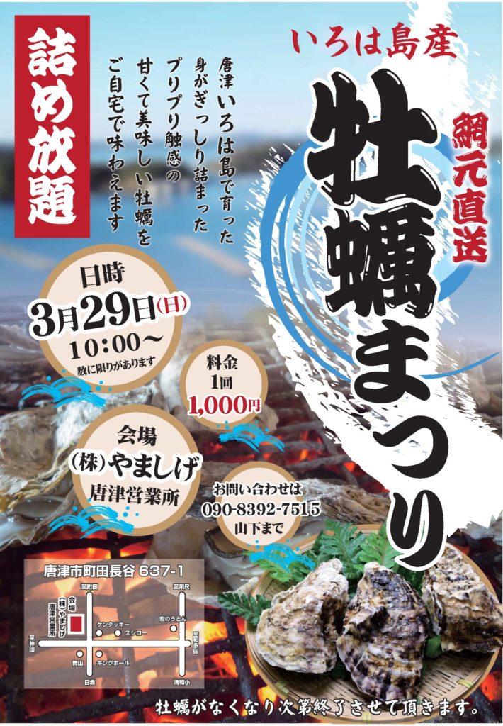 佐賀県唐津市いろは島産牡蠣の詰め放題