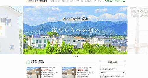 ホームページ制作事例 住宅販売 有限会社岩村建築資材 ファーストビュー