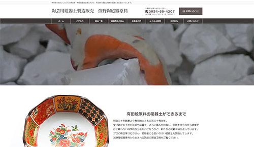 ホームページ制作事例 製造工場 有限会社渕野陶磁器原料 ファーストビュー