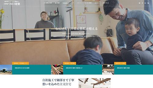 ホームページ制作事例 唐津の注文住宅 川口建築様